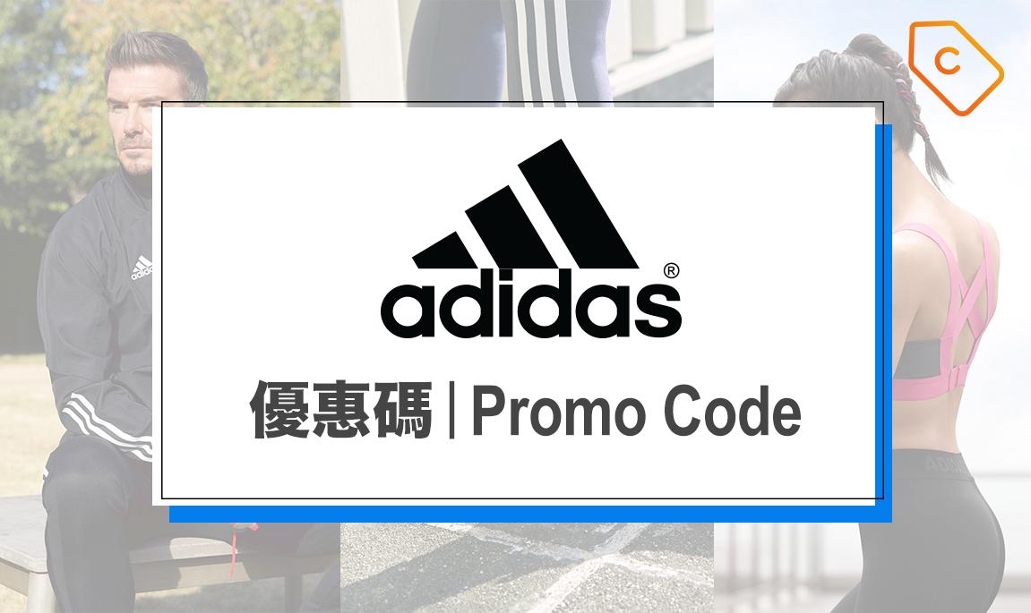 Adidas Promo Code Deutschland